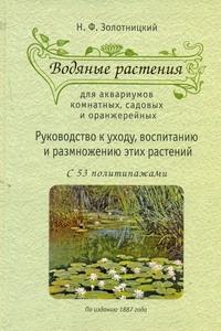Водяные растения для аквариумов комнатных,садовых и оранжерейных
