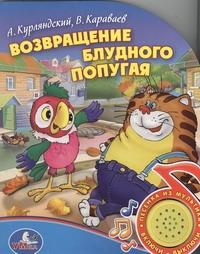 Возвращение блудного попугая Курляндский А.Е.
