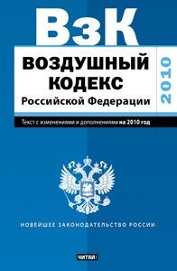Воздушный кодекс Российской Федерации. Текст с изм.и доп. на 2001 год_