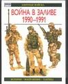 УВО Элит.войска