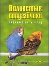 Волнистые попугайчики : Содержание и уход