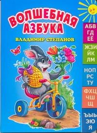 Волшебная азбука Вдовенко Д, Степанов В.Д.