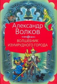 Волшебник Изумрудного города Владимирский Л.В., Волков А.М.