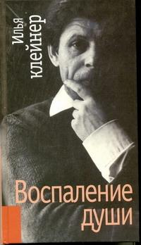 Воспаление души. Роман-антиутопия. Клейнер И.А.