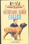 Воспитание вашей собаки Михайлов С.А.