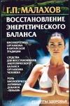Восстановление энергетического баланса Малахов Г.П.