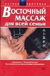 Восточный массаж для всей семьи Белявский В.Л.
