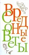 Вредные советы Мартынов А.Е., Остер Г. Б.