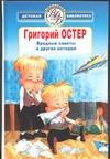 Вредные советы и другие истории Остер Г. Б.
