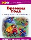 Времена года Адалян С, Данкова Р. Е.