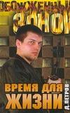 Время для жизни Петров Д.А.