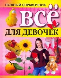 Все для девочек.Полный справочник Орлова Любовь