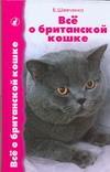 Все о британской кошке Шевченко Е.А.