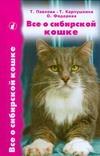 Все о сибирской кошке Карпушкина Т.В., Павлова Т.Е., Федорова О.В.