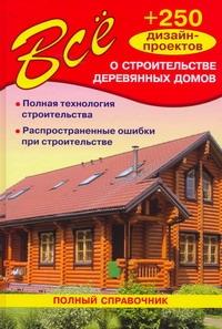 Все о строительстве деревянных домов Рыженко В.И.