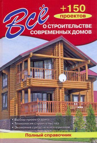 Все о строительстве современных домов Рыженко В.И.