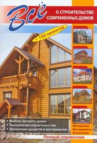 Все о строительстве современных домов