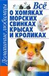 Все о хомяках, морских свинках, крысах и кроликах Рыбалка С.В.