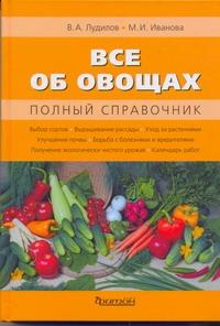 Все об овощах.Полный справочник Лудилов В.А.