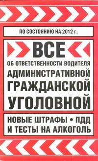 Все об ответственности водителя: административной, гражданской... на 2012 год