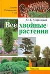 Все хвойные растения Марковский Ю.Б.