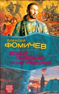 Боев.фантастика