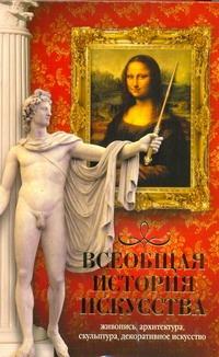 Всеобщая история искусства