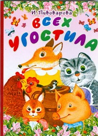 Всех угостила Пивоварова И.М., Черкасова Т.Ю.