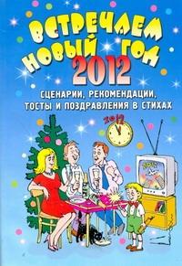 Встречаем Новый 2012 год Селиванов А.А.
