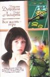 Вся жизнь - игра Дубровина И.В., Ласкарева Е.Н.