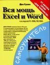 Вся мощь Microsoft Excel и Microsoft Word