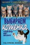Выбираем котенка Надеждина В.