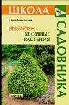 Выбираем хвойные растения Марковский Ю.Б.