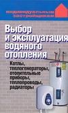 Выбор и эксплуатация водяного отопления Волкова В.Н.