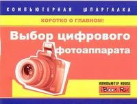 Выбор цифрового фотоаппарата. Компьютерная шпаргалка Харьковский А.В.