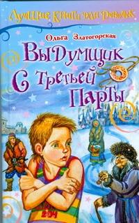 Выдумщик с третьей парты Златогорская О.В.