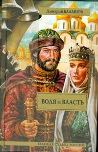 Воля и власть Балашов Д.М.