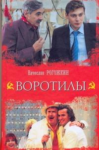 Воротилы Рогожкин В.В.
