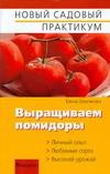 Выращиваем помидоры Землякова Е.Г.
