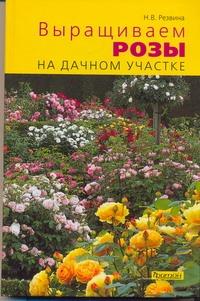 Выращиваем розы на дачном участке Резвина Н.В.