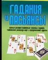 Гадания и пасьянсы Белов Н.В.