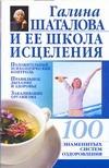 Галина Шаталова и ее школа исцеления Бах Б.