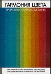 Гармония цвета. Природные натуральные цвета