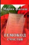 Гемокод счастья Милаш М.Г.