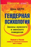 Гендерная психология. Законы мужского и женского поведения Берн Шон