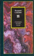 Слёзин Валерий - Геноцид белой расы. Кризис Европы' обложка книги