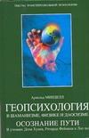 Геопсихология в шаманизме, физике и даосизме. Осознание пути в учениях Дона Хуан