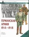 Германская армия, 1914-1918