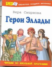 Герои Эллады Смирнова В.