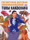 Гигантская детская энциклопедия от Тины Канделаки